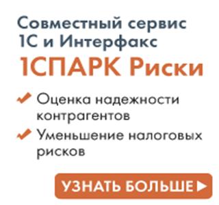 1СПАРК Риски
