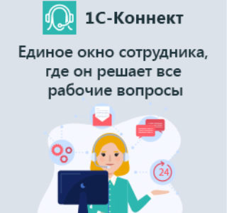 1С-КОННЕКТ